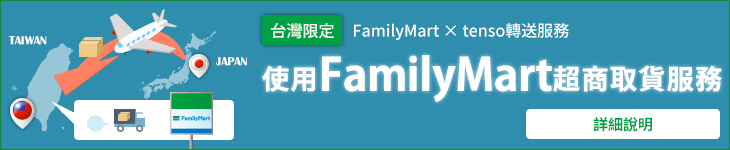 台灣限定FamilyMart店取服務