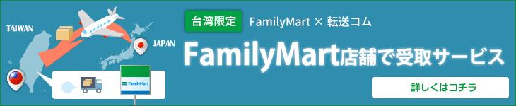 台湾限定FamilyMart店舗での受取サービス