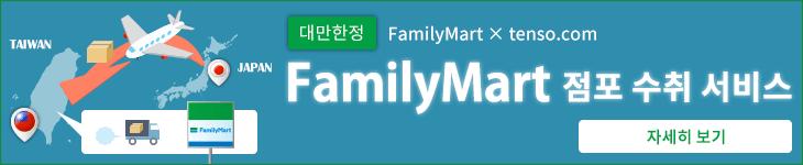 대만 한정 FamilyMart 점포 수령 서비스
